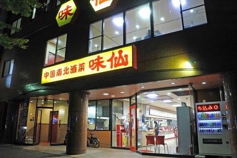 名古屋「台湾ラーメン」味仙 矢場店