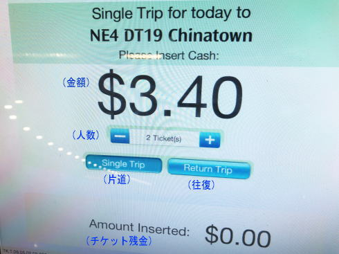 シンガポール MRT 券売機の画面