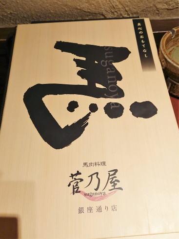 馬肉専門店 熊本 菅乃屋