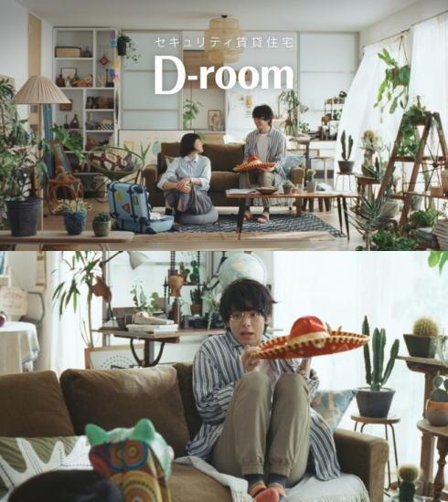 D-room CM 中村倫也の写真