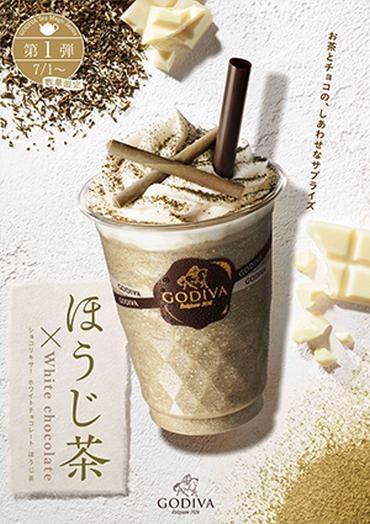ほうじ茶のショコリキサー登場!ゴディバが10月末までお茶シリーズを展開