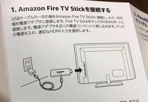 Fire TV Stick テレビのHDMIポートに繋ぐ