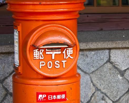 増税で郵便局も値上げ!手持ちの切手やレターパックは「活用」が得、交換は割高に
