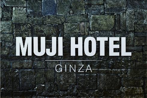 無印良品の日本初の「MUJI HOTEL」を銀座にオープン!客室には無印アイテム