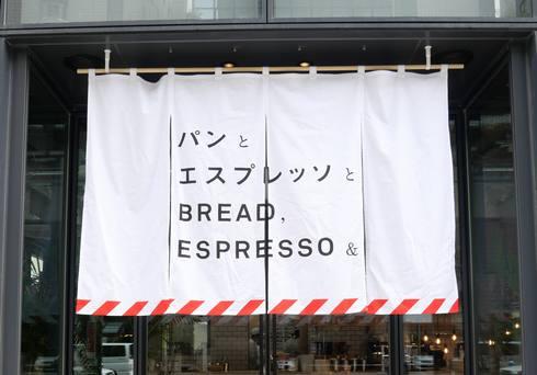 福岡にベーカリーカフェ、パンとエスプレッソと博多と