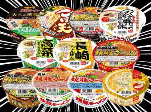 70周年!九州の味 サンポー焼豚ラーメン12食べ比べセット当たる!