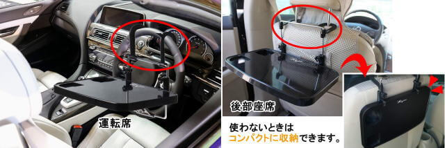 車に机、折り畳み車用テーブル