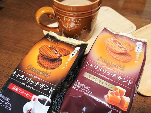 「キャラメリッチサンド」でちょっとリッチなコーヒータイム、スタバのアレにも