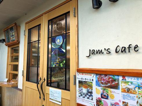 ジャムズカフェ、周防大島のジャムカフェ
