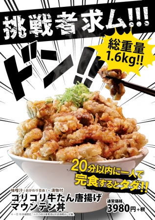 牛たん唐揚げマウンテン丼1.6kgデカ盛りチャレンジ! 京都・大阪・広島などで