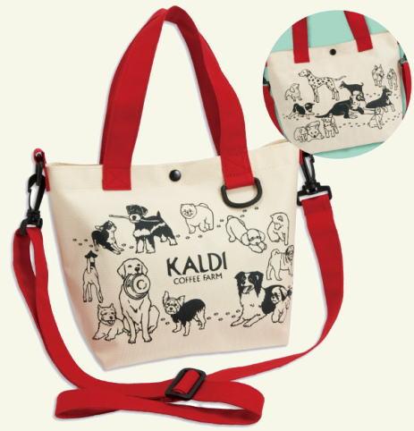 犬の日おさんぽバッグ、オヤツとセットでカルディから11月1日発売