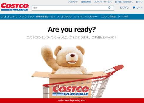 コストコ、通販スタートを予告、一部地域限定サイトオープンも