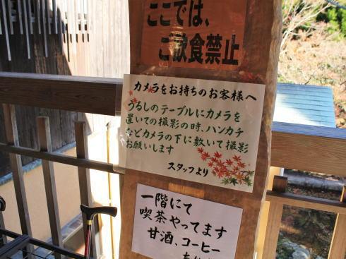 佐賀県 環境芸術の森 風遊山荘入口