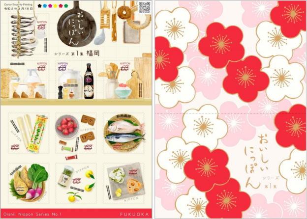 おいしいにっぽんシリーズ「福岡」63円(ハガキ用)切手シート