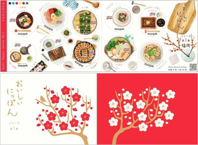 おいしいにっぽんシリーズ「福岡」84円(定形郵便)切手シート
