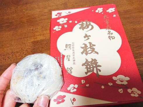 大宰府 梅ヶ枝餅 の写真3