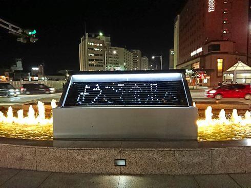 金沢駅の噴水で歓迎メッセージ