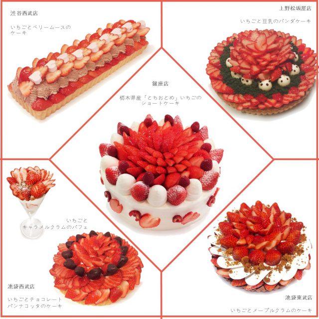 カフェコムサ「いちごの日」限定ケーキ、渋谷西武店 銀座店など