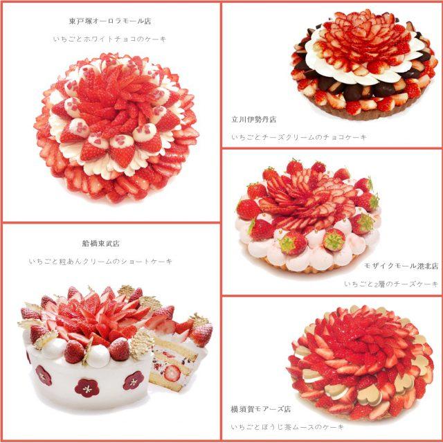 カフェコムサ「いちごの日」限定ケーキ、立川伊勢丹・モザイクモール港北店など
