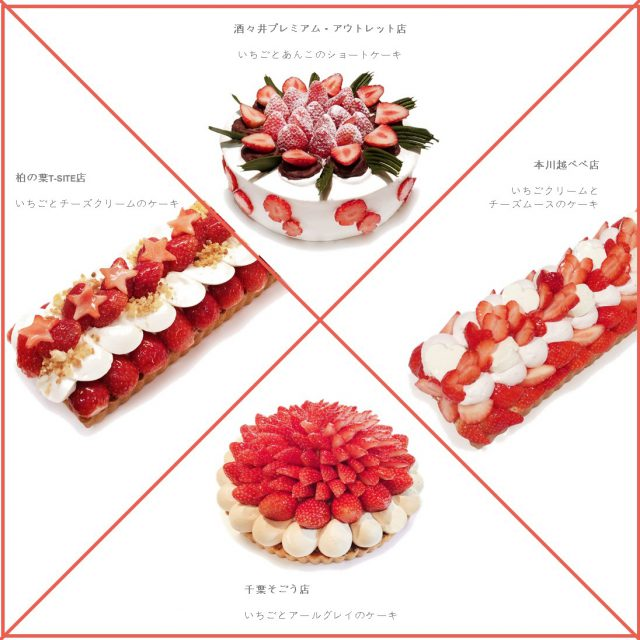 カフェコムサ「いちごの日」限定ケーキ、本川越ペペ店・千葉そごう店など