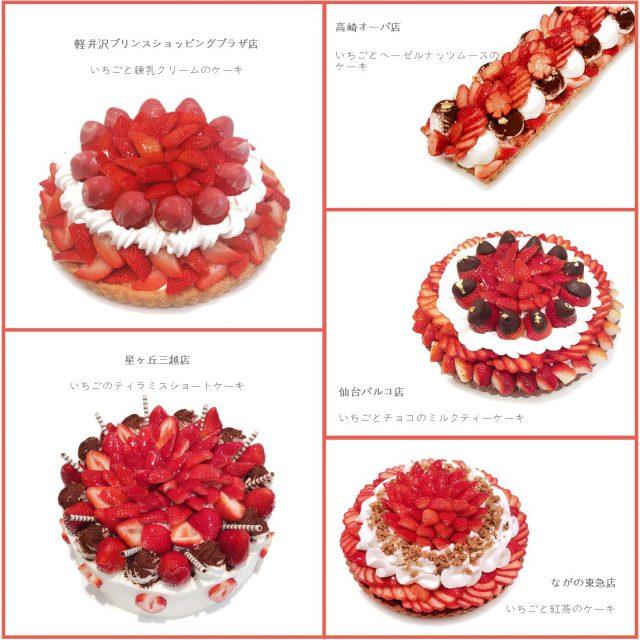 カフェコムサ「いちごの日」限定ケーキ、盛岡・札幌・宇都宮・つくば