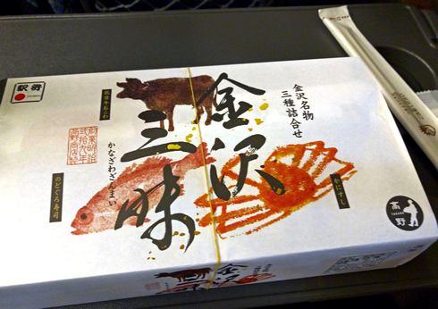 駅弁「金沢三昧」パッケージ