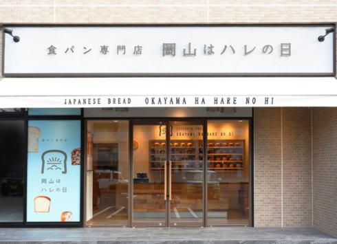 食パン専門店 岡山はハレの日 外観
