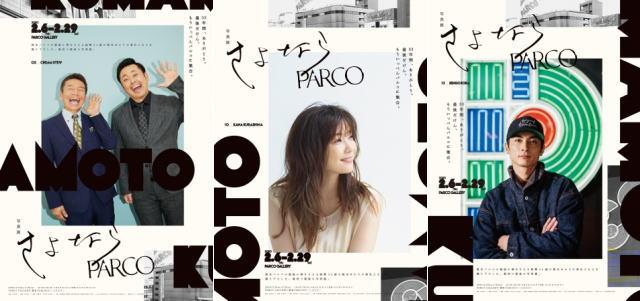 熊本パルコ さよならPARCO