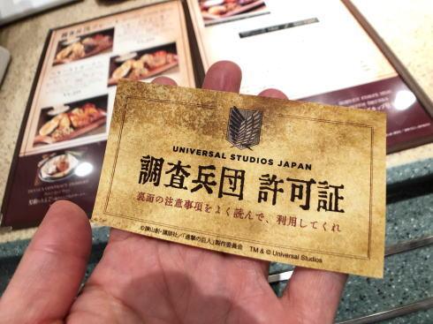 「進撃の巨人 調査兵団の食堂」クロノイドとの記念撮影チケット