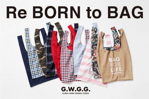 グローバルワーク、洋服の余った生地を「エコバッグ」へリサイクル
