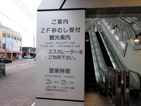 砂むし会館 砂楽(さらく)受付は2階
