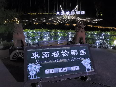 東南植物楽園 イルミネーション 写真2