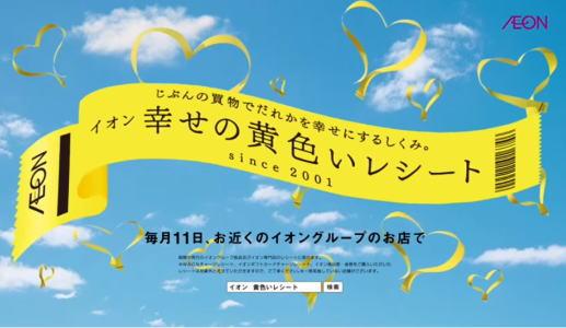 イオン 幸せの黄色いレシートキャンペーン、東北・熊本・広島・岡山・愛媛応援も