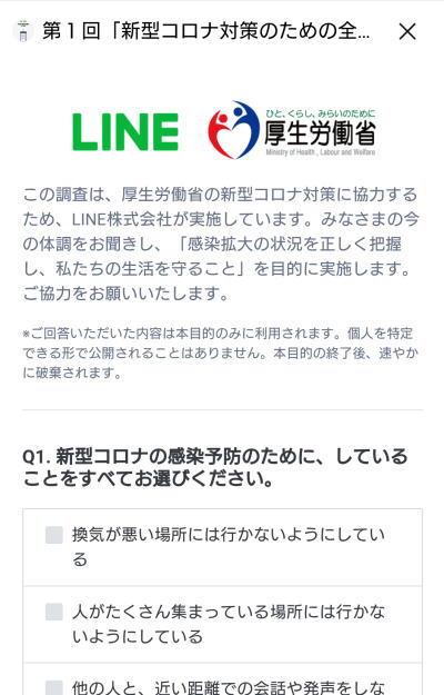 LINE 新型コロナ対策アンケート調査2