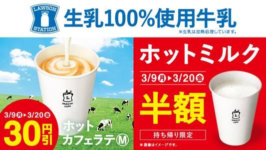 ローソンが牛乳の消費支援、ホットミルク半額!ホットカフェラテも割引に