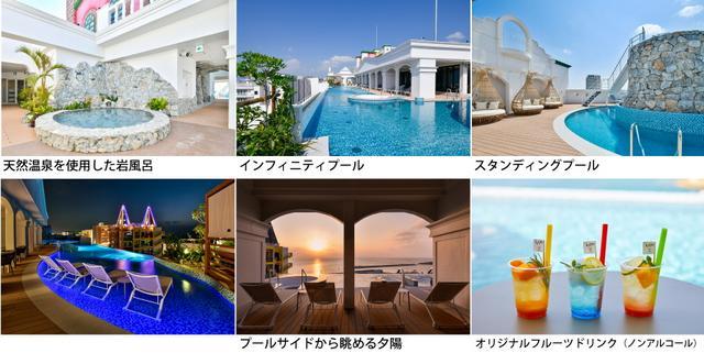 レクー沖縄北谷スパ&リゾート、最上階にはインフィニティプールも