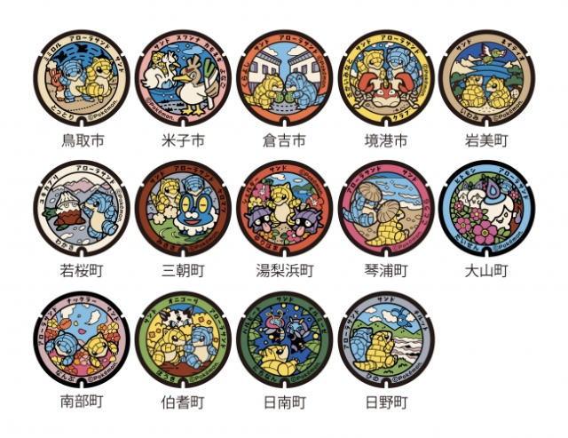 鳥取に設置される ポケモンマンホール「ポケふた」デザイン一覧