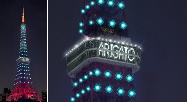 ARIGATO の窓文字とブルーライトアップ!東京タワーはじめ、全国のタワーで