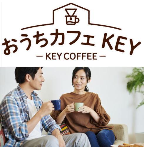 おうちカフェ、キーコーヒーが応援「リモートカフェ」も