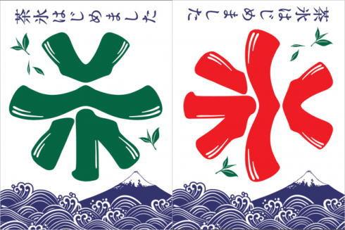 静岡 茶氷プロジェクト 目印のロゴ