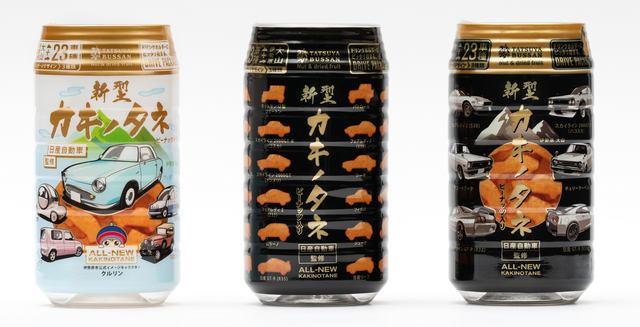 新型カキノタネ、パッケージはドリンク缶の形
