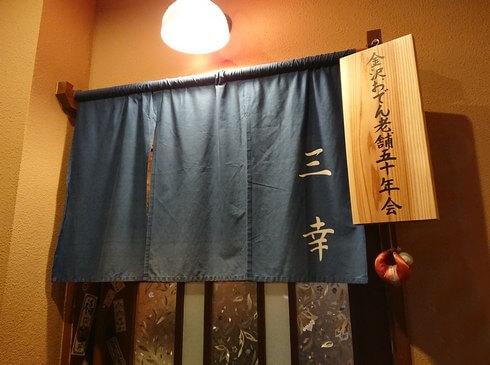 金沢おでん、三幸(みゆき)