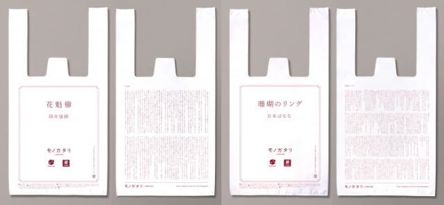 伊坂幸太郎「いい人の手に渡れ!」などローソンのレジ袋で