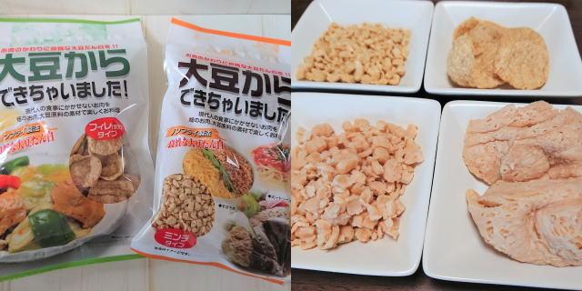 大豆ミート 画像2
