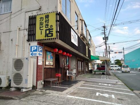 福岡県久留米市 骨付きカルビーの店 げん氣亭 外観