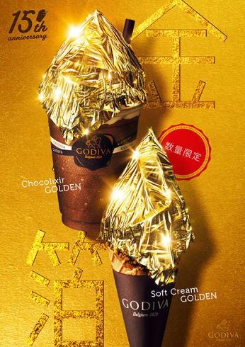 ゴディバから「GOLDEN」金箔に包まれたショコリキサー・ソフトクリームが爆誕
