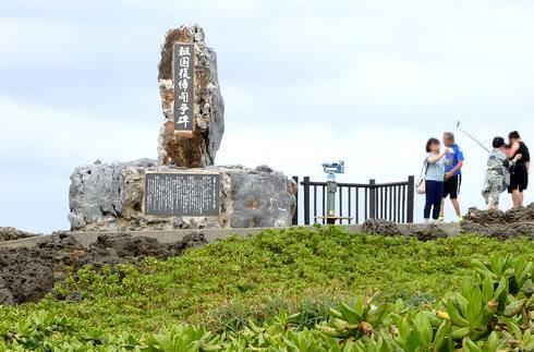 辺戸岬の日本祖国復帰闘争碑