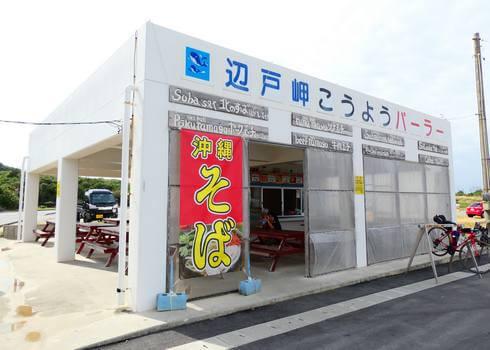 沖縄の最北端にあるカフェ、辺戸岬こうようパーラー
