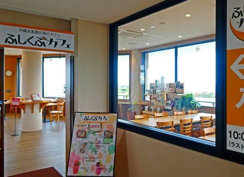 辺戸岬に沖縄最北端のカフェ「ふしくぶカフェ」