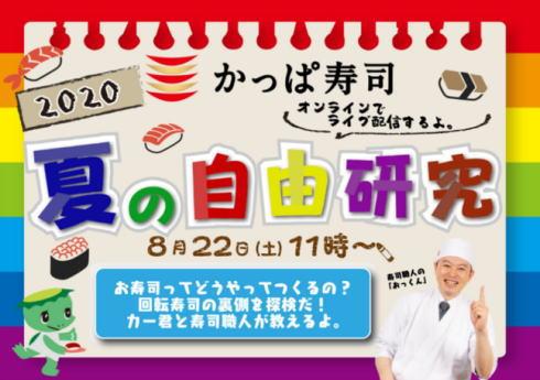 かっぱ寿司 夏の自由研究 画像